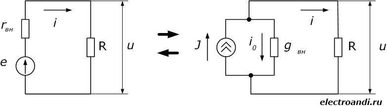 замена источника тока,