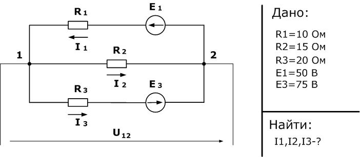 1 – Примем потенциал узла 2