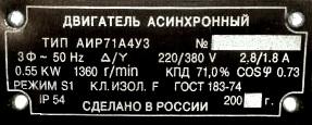 pasportnye-dannye-asinkhronnogo-dvigatelya.jpg
