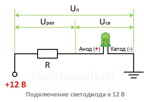 podklyuchenie svetodioda k 12 v 1v2 - Схема подключения светодиода 3w 12в