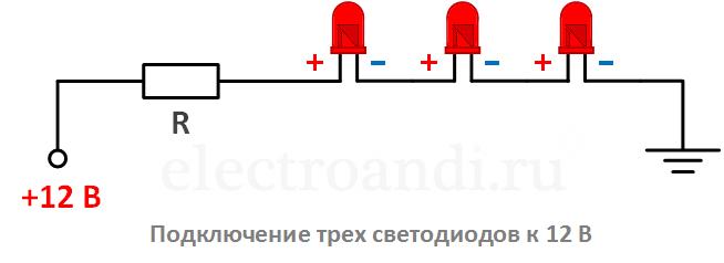 podklyuchenie svetodioda k 12 v 2v2 - Схема подключения светодиода 3w 12в
